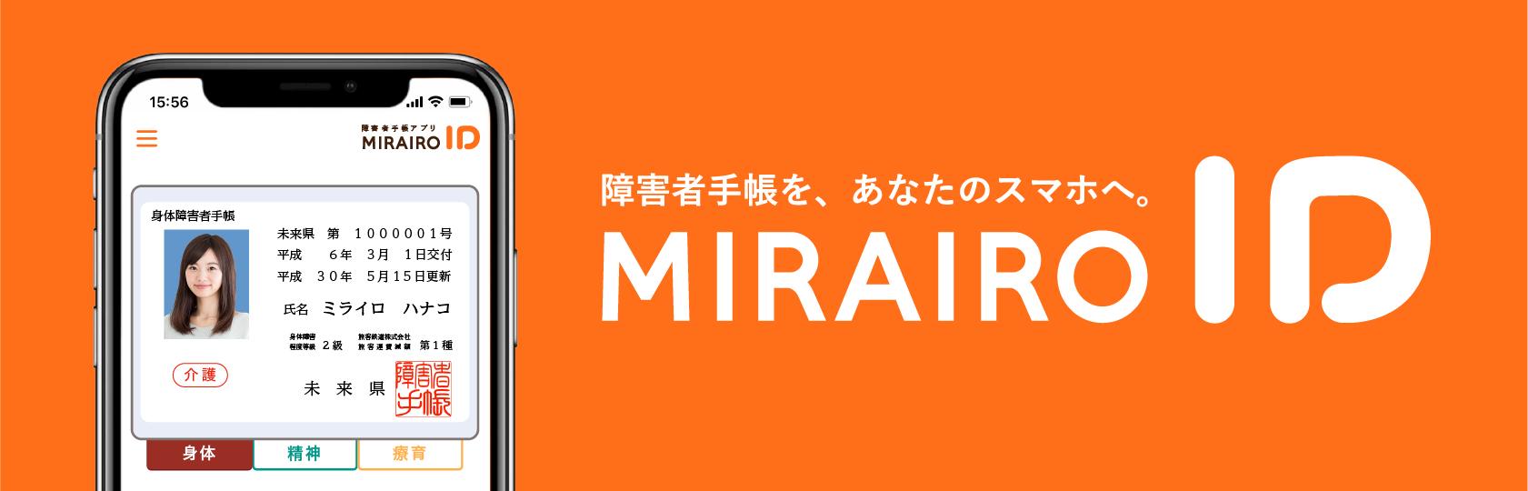 【バナー】ミライロID