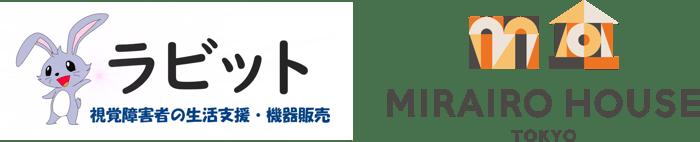 【ロゴマーク】左ラビットのロゴマーク、右ミライロハウスのロゴマーク