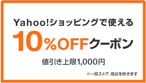 【画像】Yahoo!ショッピングで使える10%OFFクーポン