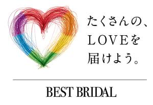 【ロゴマーク】虹色のハートマークの横に、「たくさんの、LOVEを届けよう。」と書かれており、その下に「BEST BRIDAL」の文字。