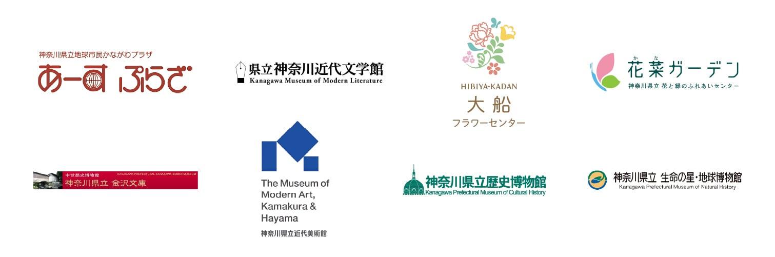 【ロゴマーク】ミライロIDが導入された8つの施設のロゴマーク