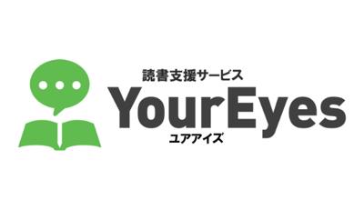 【ロゴマーク】読書支援サービスYourEyes