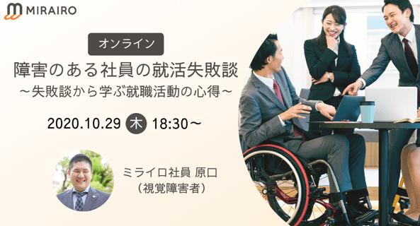【セミナー情報】障害のある社員の就活失敗談~失敗から学ぶ就職活動の心得