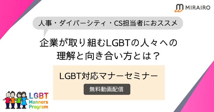 バナー画像 人事・ダイバーシティ・CS担当者におススメ 企業が取り組むLGBTの人々への理解と向き合い方とは? LGBT対応マナーセミナー