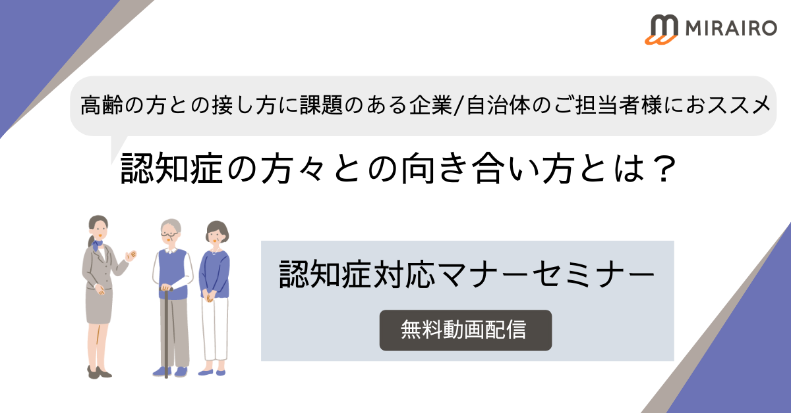 ミライロセミナーバナーデザイン (50)