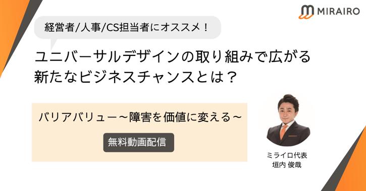 ミライロセミナーバナーデザイン (52)