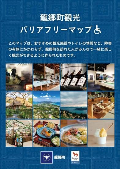 画像 龍郷町観光バリアフリーマップの表紙