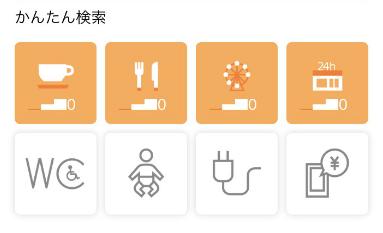 かんたん検索のの画面。アイコンが並んでいる。上段:左から、段差なしのカフェ、段差なしのレストラン、段差なしのレジャー施設、段差なしのコンビニ、  下段:左から、車いす対応トイレのあるスポット、授乳室のあるスポット、コンセントの使えるスポット、電子マネーの使えるスポット