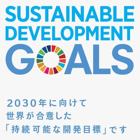 イメージ画像 SDGsのロゴ