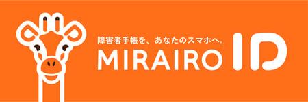 障害者手帳アプリ「ミライロID」のロゴ