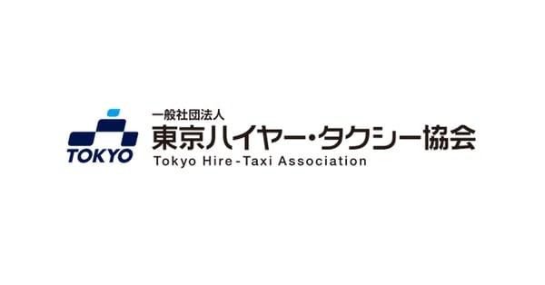 東京ハイヤー