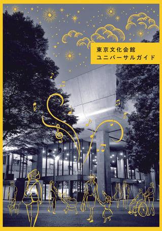東京文化会館_表紙