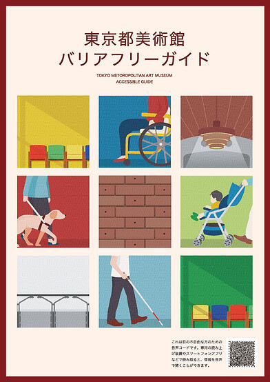 東京都美術館バリアフリーガイド表紙