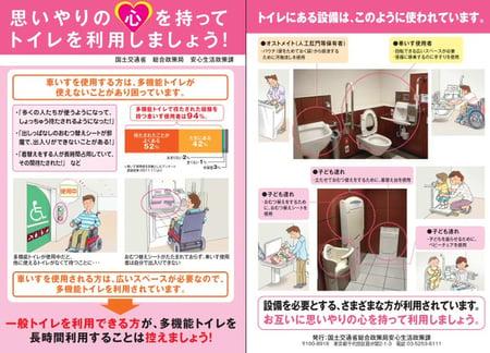 国土交通省が作成した、多機能トイレの使用の注意喚起