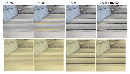 画像 段差の色の視認性の比較写真