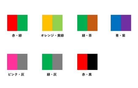 【画像】区別しにくい色を2種7組で組み合わせた画像