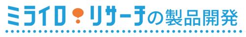 製品開発ロゴ