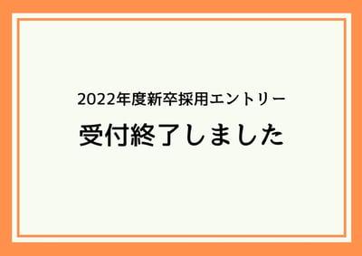 2021年度新卒採用エントリー