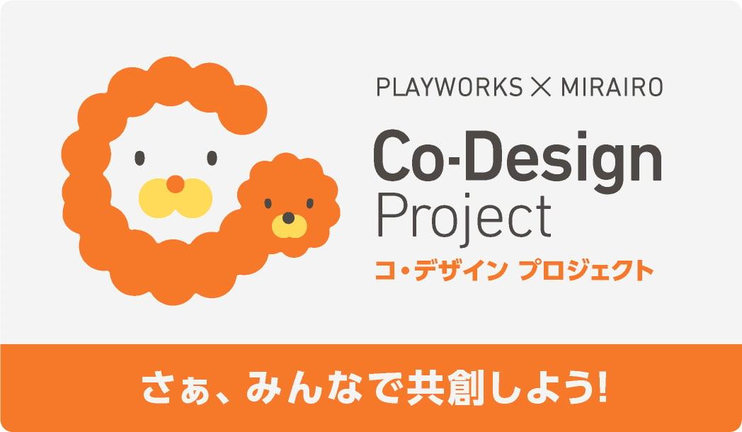 【イメージ画像】左にイラスト、右側にPLAYWORKS×MIRAIRO Co-Design Project、下部に「さあ、みんなで共創しよう!」と書かれている