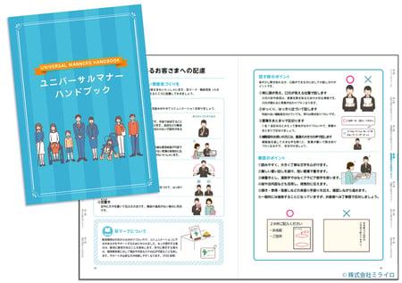多様な方々と向き合うための対応マニュアル(ユニバーサルマナーハンドブック)のイメージ画像