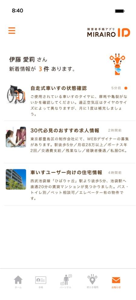 写真 ミライロIDのお知らせ画面
