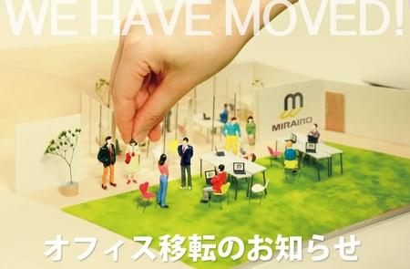 オフィス移転のイメージ写真