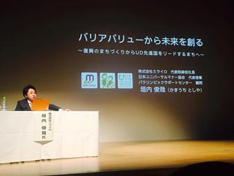 「世界に誇れる美しいまちの創造」の実現に向け、陸前高田市でシンポジウムが開催されました
