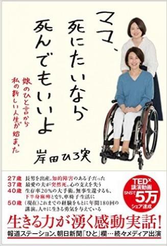 画像 岸田の著書 ママ、死にたいなら死んでもいいよ