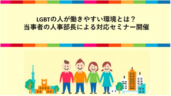 LGBTの人が働きやすい環境とは? 当事者の人事部長による対応セミナー