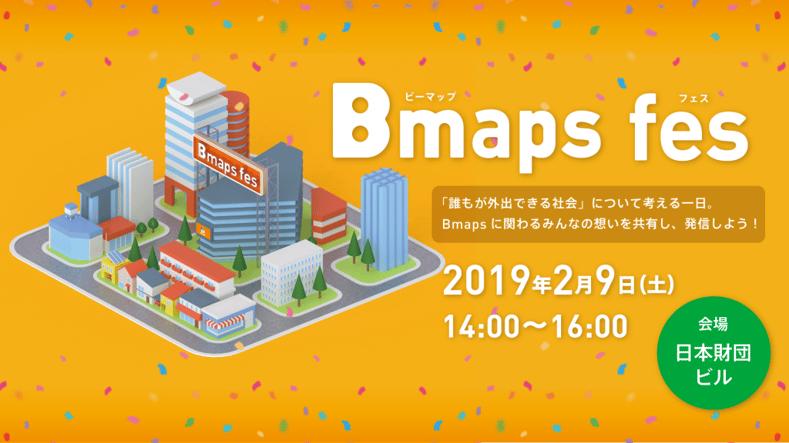障害者の外出について考え、皆で応援するイベント 「Bmaps fes(ビーマップ フェス)」を2月9日(土)東京で開催