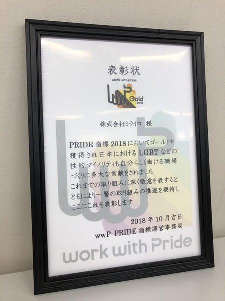 【2年連続】ミライロのLGBTに関する取組みが評価され、Work with Pride2018「PRIDE指標」で最高評価の「ゴールド」を受賞