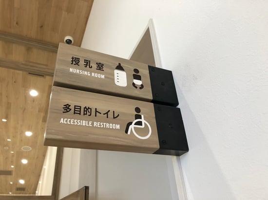 写真 授乳室と多目的トイレのサイン