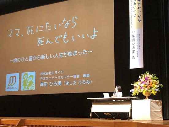 社会福祉法人平成会様の主催で、長野県岡谷市にて岸田ひろ実が講演しました&おまけレポート
