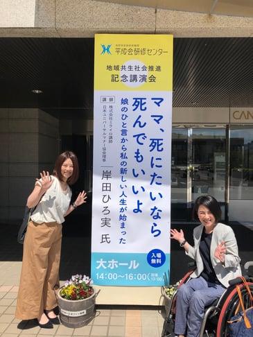 写真 岸田ひろ実が会場入口でポーズをとっている様子