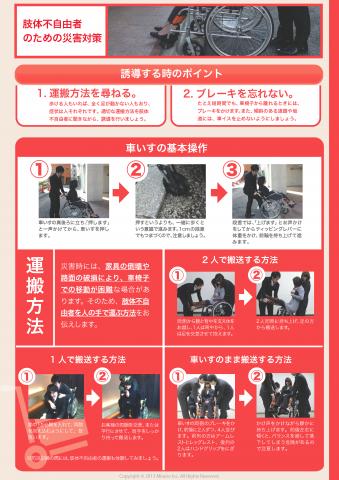 障害者の避難方法&避難所での対応についてマニュアルを公開しています