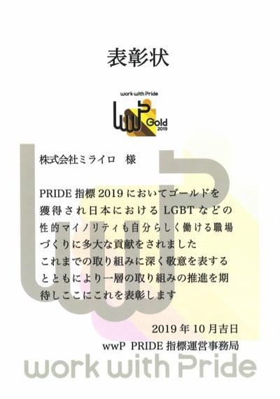 3年連続!ミライロのLGBTに関する取組みが評価され、Work with Pride2019「PRIDE指標」で最高評価の「ゴールド」を受賞