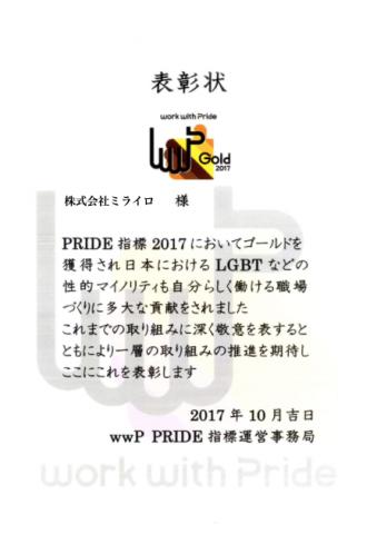 LGBTに関する取組みが評価され、work with Pride「PRIDE指標」で最高評価の「ゴールド」を受賞しました