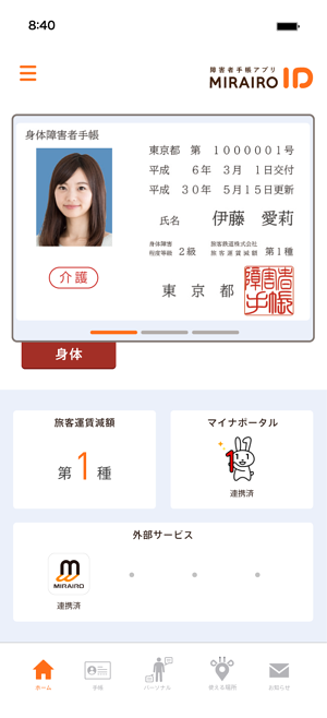 ミライロIDのイメージ画面