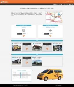 自治体がバリアフリー情報を魅力的に発信できる WEBサイト「Bmapsローカル」をリリース 〜第一弾は鳥取県、UDタクシーを活用したモデルコースなど〜