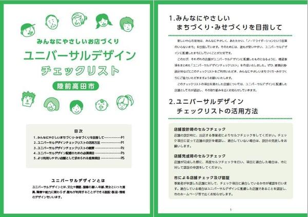 陸前高田市の「ユニバーサルデザインのお店」に認証書が授与されました!
