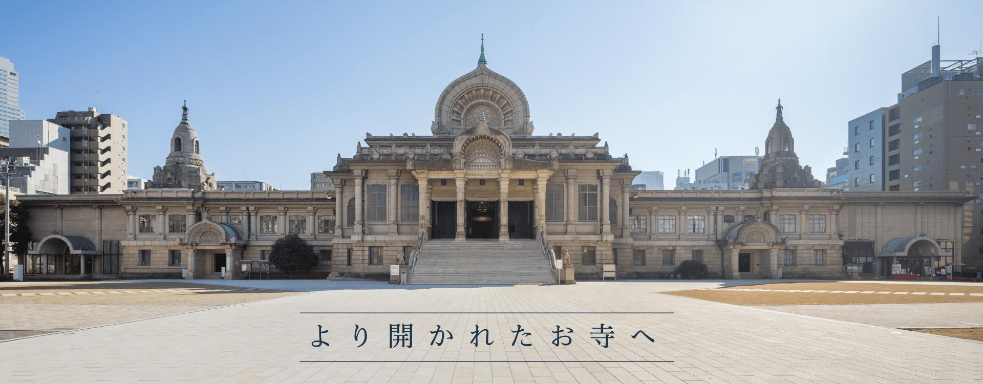 国の重要文化財・築地本願寺にて、 車いすユーザーがユニバーサルデザインの調査を行います