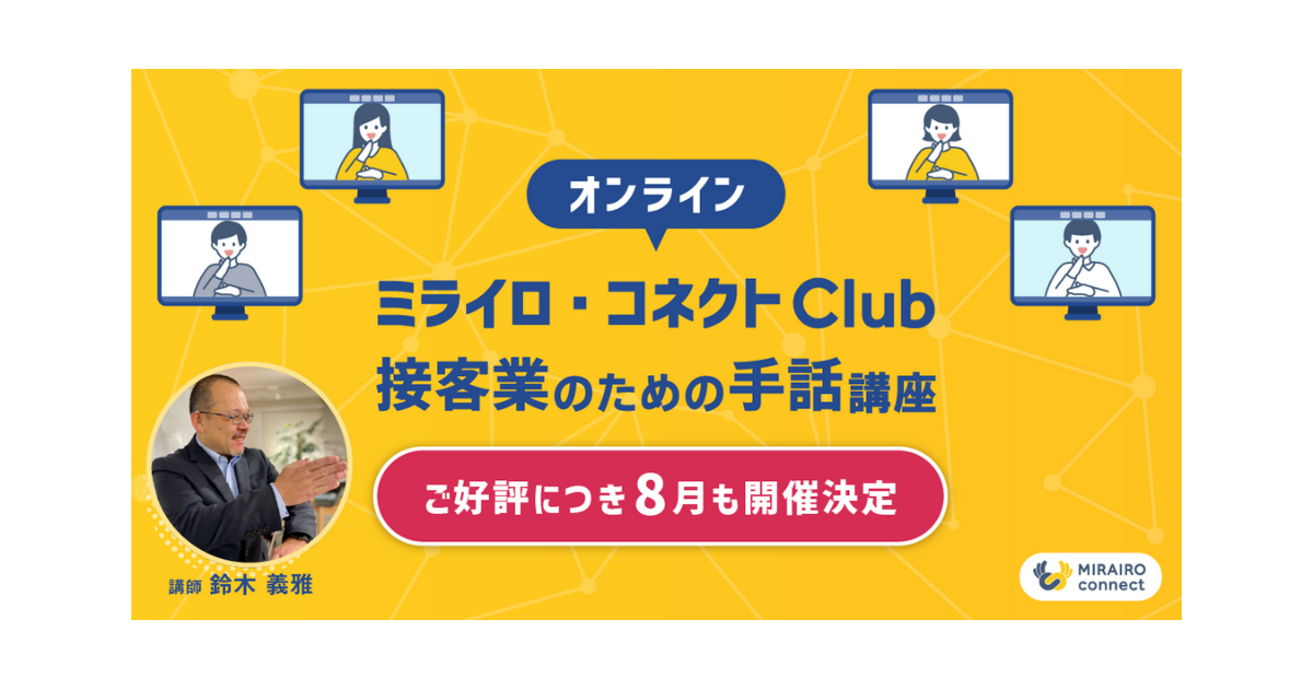ミライロ・コネクト Clubで「接客業のための手話講座」を開講します