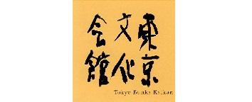 東京文化会館ロゴ_WEB用-1