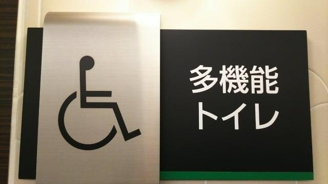 多機能トイレのマーク