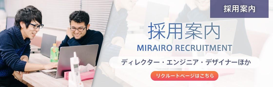 画像 株式会社ミライロの採用ページはこちら
