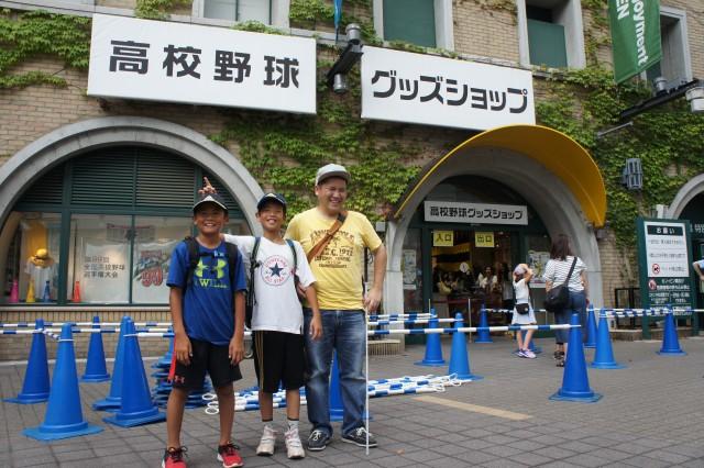 写真 甲子園の前で笑顔で立つ原口と小学生2人