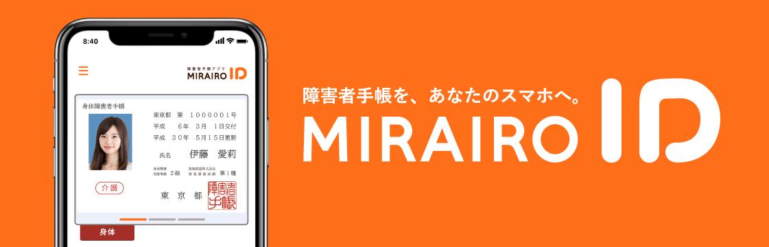 MIRAIRO ID_バナー
