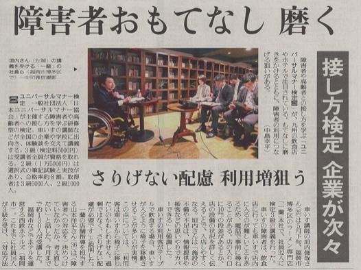 2015年6月の読売新聞で紹介