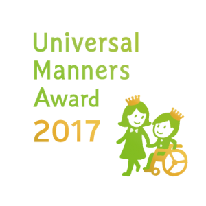 ユニバーサルマナーアワード 「インパクト部門」を受賞